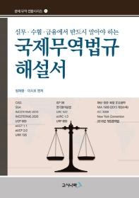 국제무역법규 해설서
