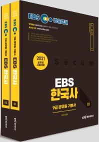 EBS 한국사 9급 공무원 기본서 세트(2021)