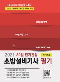 30일 단기완성 소방설비기사 필기: 전기분야(2021)