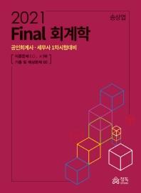 Final 회계학(2021)