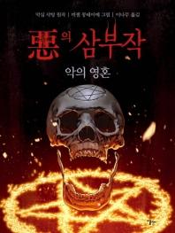 악의 삼부작: 악의 영혼