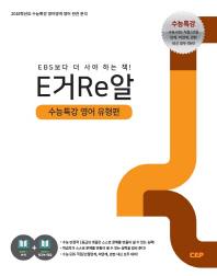 E거 Re알(이거레알) 수능특강 영어 유형편(2017)