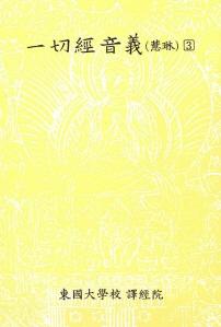 한글대장경307 사휘부24 일체경음의(혜림)3 (一切經音義(慧琳)3)