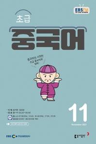 EBS FM Radio 초급중국어회화(라디오)(2020년 11월호)