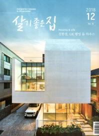 살기좋은 집(2018년 12월호)