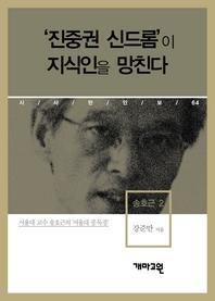 송호근 2 - '진중권 신드롬'이 지식인을 망친다 (시사만인보 064)