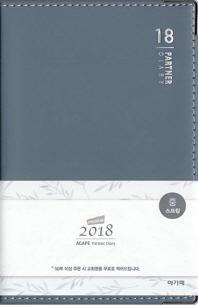 아가페 파트너 다이어리(인디고블루)(중)(스프링)(2018)