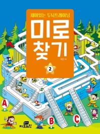 재미있는 두뇌트레이닝 미로찾기. 2