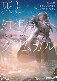 Grimgar of Fantasy and Ash (Light Novel) Vol. 16