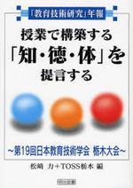 授業で構築する「知.德.體」を提言する 「敎育技術硏究」年報 第19回日本敎育技術學會とち木大會