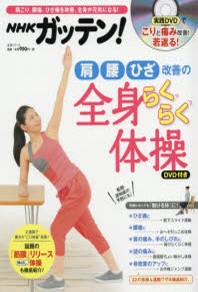 NHKガッテン!「肩」「腰」「ひざ」改善の全身らくらく體操