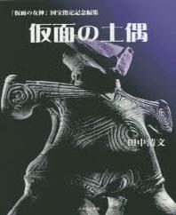 假面の土偶 「假面の女神」國寶指定記念編集