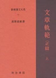 新釋漢文大系17 文章軌範 上