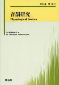 音韻硏究 第17號(2014)