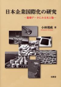 日本企業國際化の硏究 基礎デ―タにみる光と陰