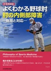 よくわかる野球? ?の內側部障害 病態と對應 ?實踐講座