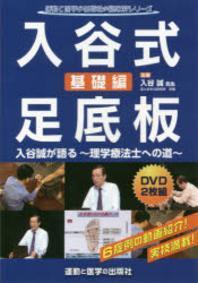 DVD 入谷式足底板 基礎編