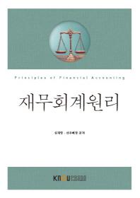 재무회계원리(1학기, 워크북포함)