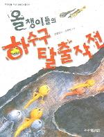 올챙이들의 하수구 탈출 작전