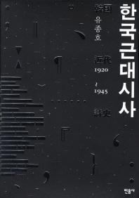 한국근대시사(1920 1945)