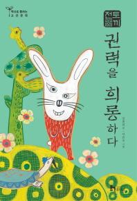 토끼전: 권력을 희롱하다
