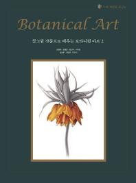 꽃그림 작품으로 배우는 보타니컬 아트. 2: 수채 색연필 중급편
