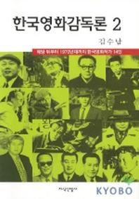한국영화감독론 2