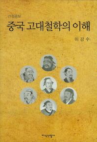 중국 고대철학의 이해(신정증보판)
