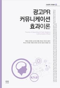 광고PR 커뮤니케이션 효과이론