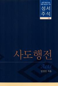 대한기독교서회창립100주년기념 성서주석 36