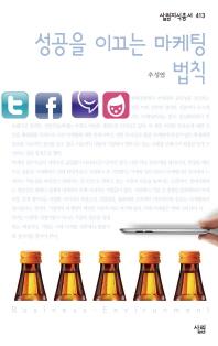 성공을 이끄는 마케팅 법칙