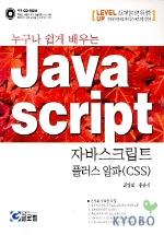 JAVA SCRIPT 플러스 알파(CSS)(CD-ROM 1장 포함)