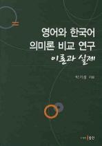 영어와 한국어 의미론 비교 연구 이론과 실제