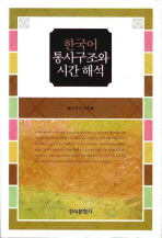 한국어 통사구조와 시간해석