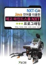 NXT G와 JAVA 언어를 이용한 레고 마인드스톰 NXT 프로그래밍