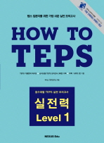 HOW TO TEPS 실전력 LEVEL. 1