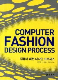 컴퓨터 패션 디자인 프로세스
