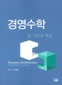 경영수학 기본과 핵심