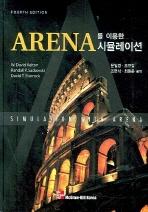 Arena를 이용한 시뮬레이션