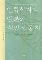 인류학자와 일본의 식민지 통치