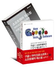 현직 테스팅 전문가들이 낱낱이 밝힌 구글과 마이크로소프트의 소프트웨어 테스팅 솔루션 세트
