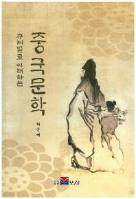 주제별로 이해하는 중국문학
