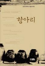 항아리 (강남시문학회 사화집 제9호)