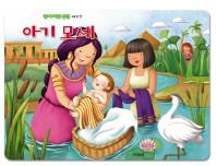 감사 퍼즐 성경: 아기 모세(48조각)