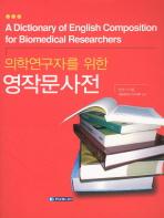 의학연구자를 위한 영작문사전