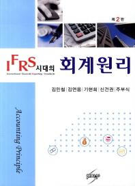 IFRS 시대의 회계원리