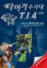 타이거 수사대 T I 4 시즌4. 1: 인터넷 강도 사건