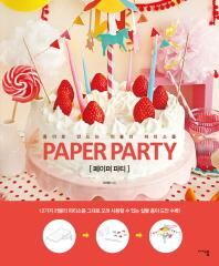 Paper Party(페이퍼 파티)