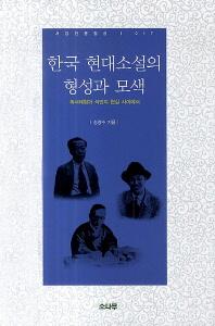 한국 현대소설의 형성과 모색