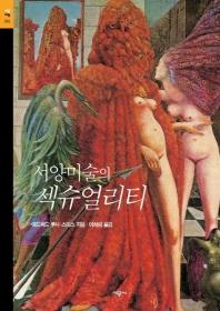 서양미술의 섹슈얼리티(시공아트 10)